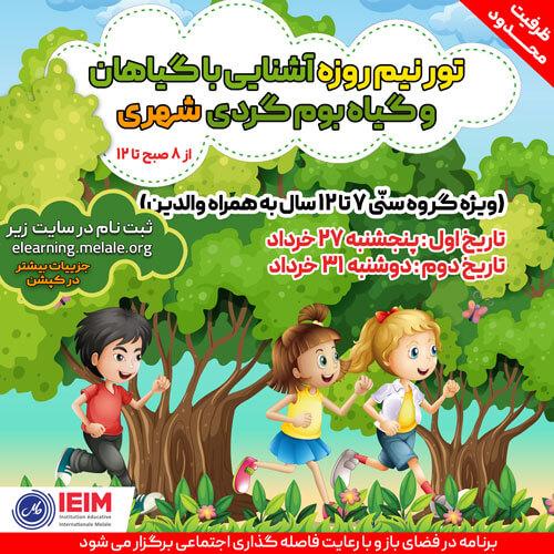 تور نیم روزهٔ آشنایی با گیاهان و گیاهبومگردی شهری - 27 خرداد 1400